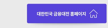 제6회 대한민국 금융대전 홈페이지