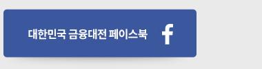 제6회 대한민국 금융대전 페이스북